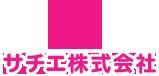 サチエ株式会社
